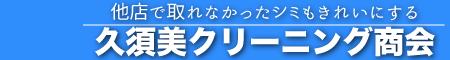 長岡・燕・三条:年間シミ抜き実績2000着 シミ抜きとクリーニングの専門店